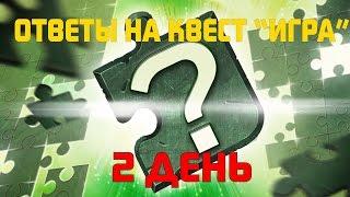 ОТВЕТ на Квест Игра | День 2 | Танки Онлайн Где списать?