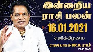 Raasi Palan 16-01-2021 Rajayogam Tv Tamil Horoscope