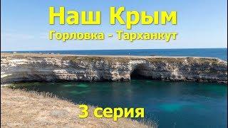 Наш Крым Горловка - Тарханкут 3 серия