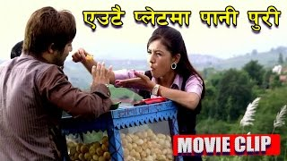 एउट-प-ल-ट-म-प-न-प-र-nepali-movie-clip-mahasush-aryan-benisha