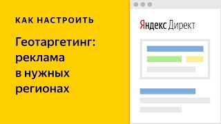 видео Геотаргетинг