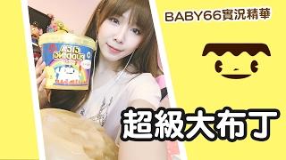 【Baby66】食況精華 - 20人份超級大布丁 (by Micey) 2017/02/03