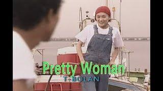 Pretty Woman (カラオケ) T-BOLAN