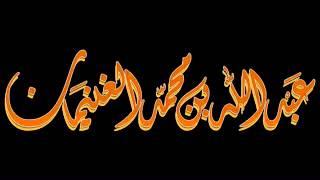 Download Video بيان و توضيح حول الأشاعرة و محمد سرور للشيخ الغنيمان MP3 3GP MP4