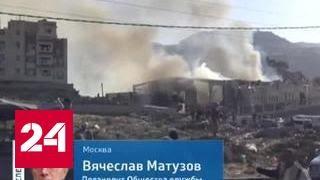 МИД России потребовал наказать виновных в авиаударах по столице Йемена