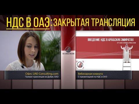 НДС в ОАЭ:  закрытый вебинар с UAE-Consulting.com
