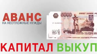 Деньги под залог квартиры - Капитал-Выкуп(, 2014-10-20T07:08:36.000Z)