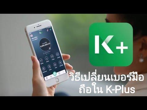 วิธีเปลี่ยนเบอร์มือถือ SMS ของบัญชี KPlus ธนาคารกสิกรไทย อัพเดทล่าสุด 2019