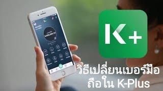 วิธีเปลี่ยนเบอร์มือถือ SMS ของบัญชี K-Plus ธนาคารกสิกรไทย อัพเดทล่าสุด 2019