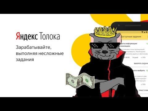 Яндекс.Толока - (18.11.19) Старт челленджа Day 1 + 1$