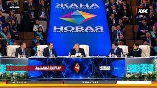 Назарбаев ақшасын шетелге жасыратындарға тағы шүйлікті