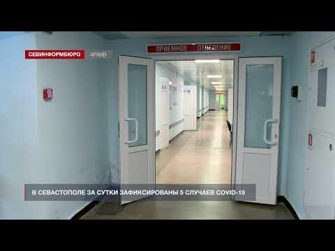 НТС Севастополь: В Севастополе зарегистрированы пять новых случаев COVID-19