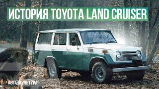 Toyota Land Cruiser | ЛЕГЕНДАРНЫЙ НЕУБИВАЕМЫЙ ВНЕДОРОЖНИК