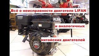 Вся правда о неисправности двигателя LIFAN и аналогичных китайских двигателей