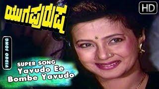 Yugapurusha kannada songs download.