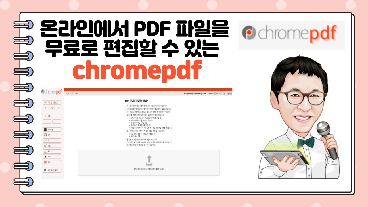 온라인에서 PDF 파일을 무료로 편집하는 법