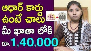 ఆధార్ కార్డు ఉంటే చాలు మీ ఖాతా లోకి రూ.1,40,000 | New adhar card update | Latest Telugu News