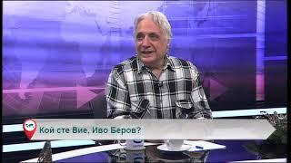 Свободна зона с гости Иво Беров и Теодор Михайлов – 07.12.2018 (част 1)