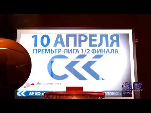 Анонс 10.04.18 Премьер-лига. 1/2 финала. Динамо (Курск) - Надежда (Оренбургская область)