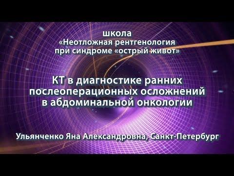 Ульянченко Я.А. — КТ в диагностике ранних послеоперационных осложнений в абдоминальной онкологии