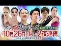 フィギュアスケートグランプリシリーズ2019 カナダ大会 PR動画
