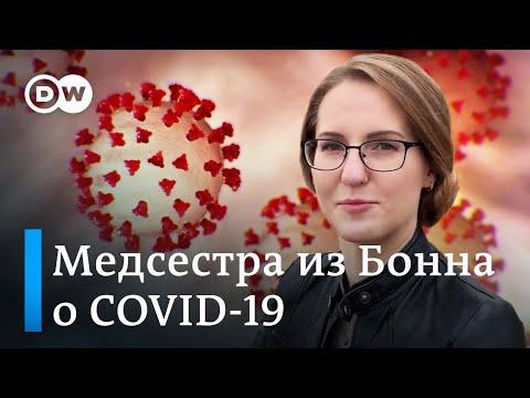 Медсестра из Беларуси рассказала всю правду о работе в Германии во время коронавируса