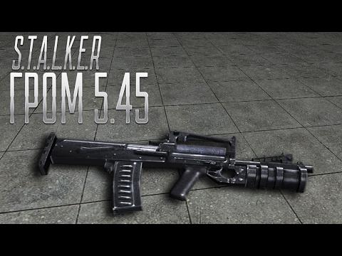 Как в STALKER Тень Чернобыля получить Гром 5.45? (Проверка!)