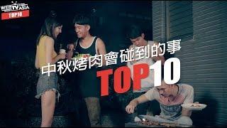 WebTVAsia TOP10 - 中秋烤肉會碰到的事?生火就讓人一肚子火!