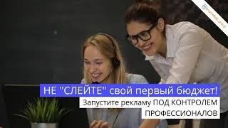 Обучение интернет-рекламе на примере Вашего бизнеса