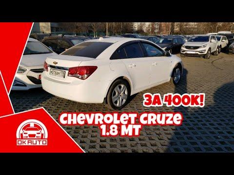 Chevrolet Cruze 1.8 MT СГНИЛ номер ДВС! OkAuto Автоподбор