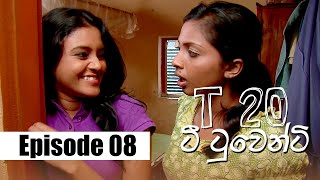T20 - ටී ටුවෙන්ටි | Episode 08 | 18 - 12 - 2019 | Siyatha TV Thumbnail