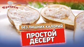 ПРОСТОЙ ДЕСЕРТ БЕЗ ЛИШНИХ КАЛОРИЙ!