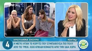 GNTM: Όσα είπαν τα κορίτσια για την αποχώρηση της Μέγκι