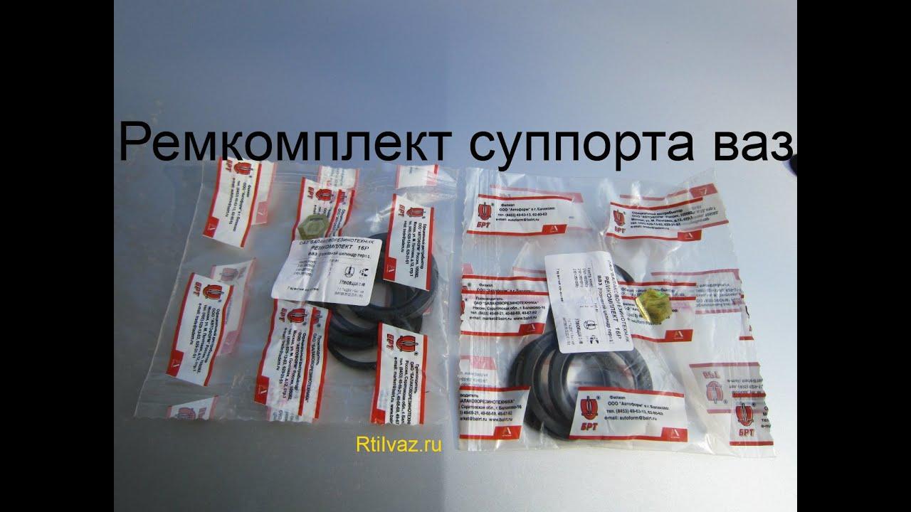 Ремонт суппорта ваз 2107