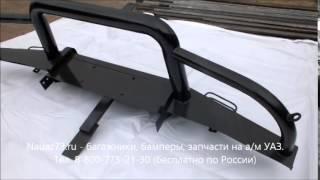 Бампер передний на УАЗ 452