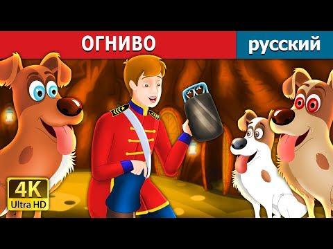 ОГНИВО | сказки на ночь | русский сказки