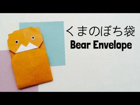 脱??達??巽卒?達?則達??達?他達?速達?遜達?臓竪蔵? Origami Bear Envelope - YouTube