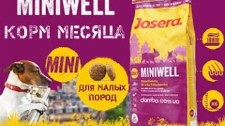 Сухой корм Josera Miniwell для малых пород собак