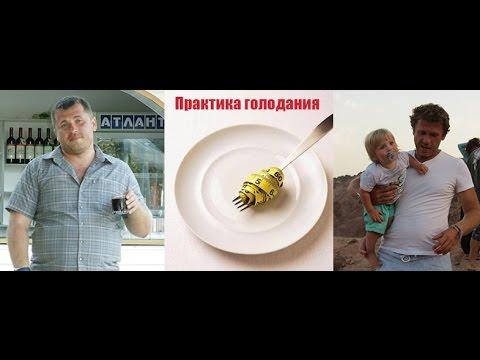 День 22 голодание 21 день по Столешникову на водеиз YouTube · Длительность: 5 мин23 с  · Просмотры: более 19000 · отправлено: 02.05.2013 · кем отправлено: Blis s