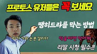땡히드라 이렇게 대처하세요 + 리딸 강의 시청 필수!!! / 스타크래프트 starcraft