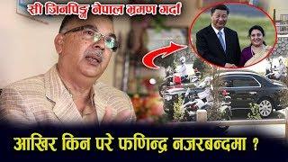 घरभित्रै नजरबन्दमा फणिन्द्र नेपाल; राष्ट्रपति सीको स्वागत गर्न नपाउदा चित्त दुखाए    PHANINDRA