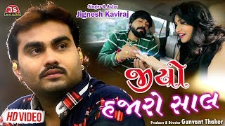Jio Hajaro Saal Jignesh Kaviraj HD Song