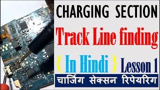 Charging section tracing of android mobile phone in Hindi 2018|mobile PCB repairing  course Hindi|