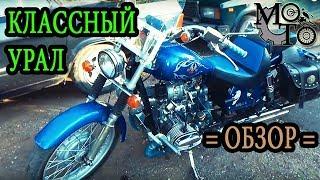 КЛАССНЫЙ  УРАЛ, обзор мотоцикла Урал моего товарища.