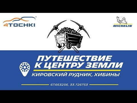 Michelin - Кировский рудник, Хибины