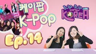 Belajar Bahasa Korea Ep.14 K-POP 1 (케이팝1)
