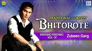 Bhitorote - Assamese Popular Song | Zubeen Garg Lokogeet | Devotional Song | Krishno Krishno Vol IV