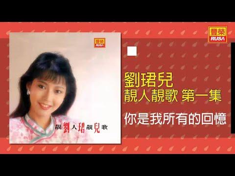 劉珺兒 - 你是我所有的回憶 [Original Music Audio]