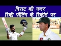 Virat Kohli to break Ricky Ponting unbeaten 22 Test win record  | वनइंडिया हिन्दी