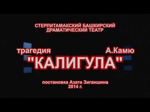 Калигула: Альбер Камю трагедия Стерлитамакский башкирский драматический театр
